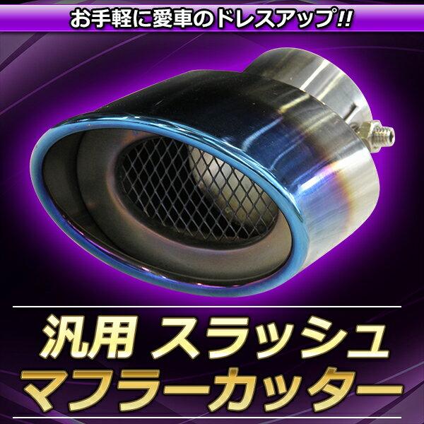 【送料無料】 汎用 スラッシュ マフラーカッター チタン焼き 下向き ボルト付 【カー用品】