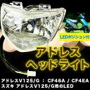 【送料無料】 SUZUKI アドレス V125/G ヘッドライトASSY LEDポジション付Address 【バイク用品】
