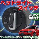 【送料無料】VW フォルクスワーゲン クローム ヘッドライトスイッチ ゴルフ5/6 AUTO 【カー用品】