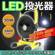 【送料無料】LED投光器 30W 2400lm 充電式 コンセント シガーソケット対応 ワークライト CREE 屋外照明非常灯 イベント 【インテリア・収納】