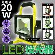 【送料無料】 LED投光器 充電式 20W LED作業灯 ワークライト AC100V-DC12V対応/防水 小サイズ 軽量 【インテリア・収納】
