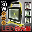 【送料無料】LED投光器 充電式 30W LED作業灯 ワークライト AC100V-DC12V対応/防水 【インテリア・収納】