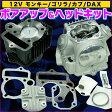 【送料無料】12V モンキー/ゴリラ/カブ/DAX 72cc ボアアップ&ヘッドキット【ホンダ、モンキー、ゴリラ等】