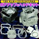 【送料無料】12V モンキー/ゴリラ/カブ/DAX 72cc ボアアップ&ヘッドキット【ホンダ モンキー ゴリラ等】 【バイク用品】
