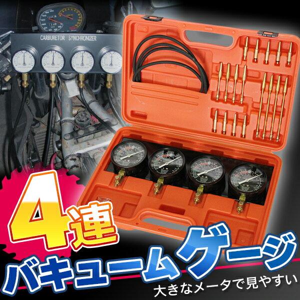 送料無料4連バキュームゲージキャブレター同調セッティング大型オートバイスクーターキャブレタープロショ