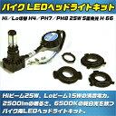 【送料無料】 バイク LEDヘッドライトキット Hi/Lo切替 H4/PH7/PH8 25W 5面発光 H-66 【バイク用品】