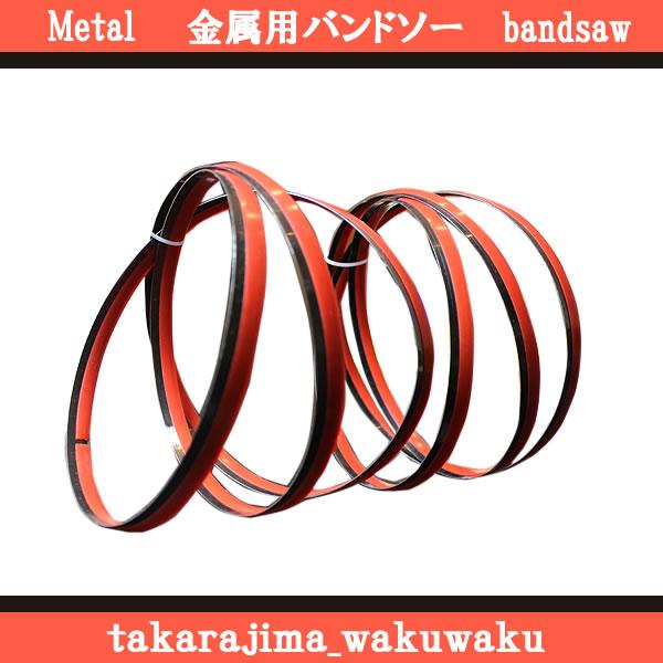 送料無料金属用バンドソー替刃ブレード鋸刃帯鋸DIY・工具作業用品関連
