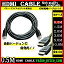 【送料無料】 HDMIケーブル 0.5m 3D対応 ver.1.4 フル