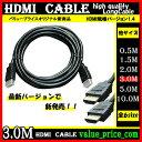 【送料無料】 HDMIケーブル 3m 3D対応 ver.1.4 フルHD