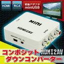【送料無料】 HDMI RCA 変換アダプタ miniUSB HDMI2AV コンポジット ダウンコンバーター 3色ケーブル デジタル アナログ オーディオ