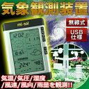 【送料無料】 無線式 気象観測装置 USB仕様 【気温/気圧/湿度/風速/風向/雨量を観測 異常気象