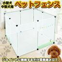 【送料無料】 ペットフェンス ペットサークル 小型犬 中型犬 T字 L字 正方形 【ペットグッズ】
