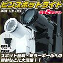 【送料無料】ピンスポットライトRGBW LED-CREE 同色2個セット【舞台照明 スポットライト ダンスフロア 演劇】ブラック ホワイト