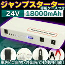 【送料無料】 18000mAh リチウム 24V ジャンプ スターター バッテリー 大容量 専用ケースつき 【Lightning microUSB miniUSB 30pinDock ポータブルモバイル充電 軽量 持ち運び スマホ 】