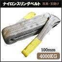 【送料無料】 荷揚げ ロープ 吊上げナイロンスリングベルト3150kg100mm×4m 【カー用品】