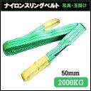 【送料無料】 荷揚げ ロープ 吊上げナイロンスリングベルト1600kg50mm×8m 【カー用品】