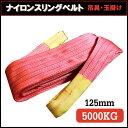 【送料無料】 荷揚げ ロープ吊上げナイロンスリングベルト4000kg125mm×1m 【カー用品】