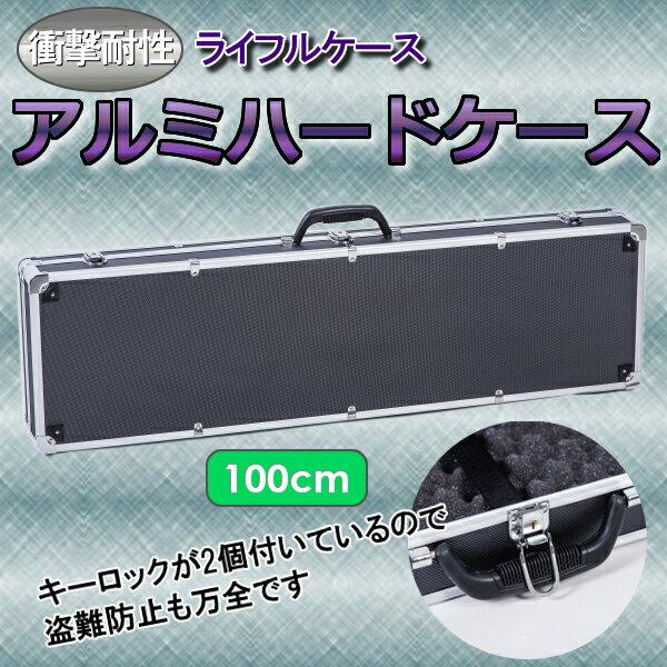 送料無料衝撃耐性1Mライフルケースアルミハードケース100cmキーロックつきおもちゃ・ホビー用品・楽