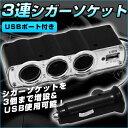 【送料無料】 USBポート付き 3連シガーソケット 増設 FMトランスミッター ドライブレコーダー