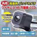 【送料無料】 汎用 高画質 バックカメラ ワイヤレス 45万画素 CCD 内蔵 ワイヤレス バックカメラ 45万画質 【カー用品】