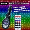 【送料無料】 車載用 FMトランスミッター MP3プレーヤー SDカード・microSDカード・USBフラッシュメモリー対応 12V専用