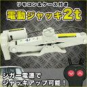 【送料無料】 電動ジャッキ 2t リモコン/ケース付き 【カー用品】