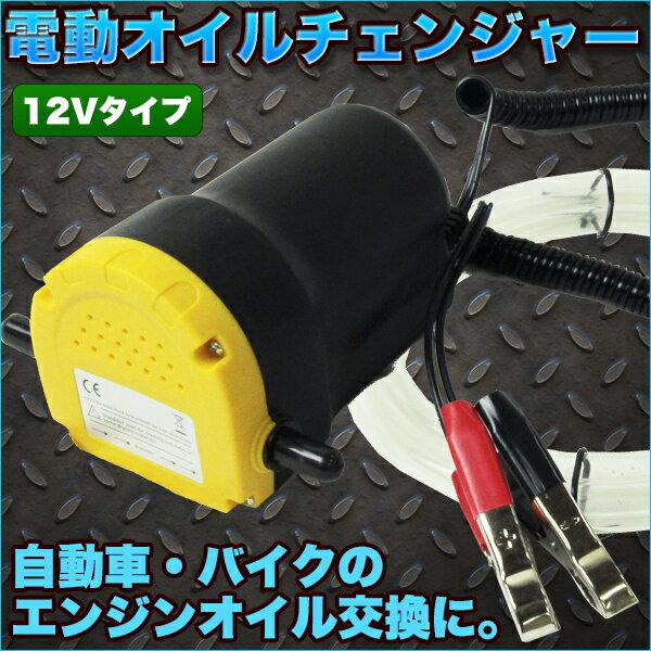 送料無料電動オイルチェンジャーエンジンオイル交換12V自動車/バイクカー用品