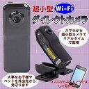 超小型wifi ダイレクトカメラ スマホから超小型カメラでリアルタイムで監視 子供 ペット