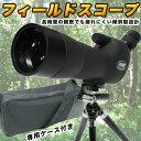 【送料無料】 フィールドスコープ 20?60倍×60mm 望遠鏡/単眼鏡 【スポーツ・アウトドア】