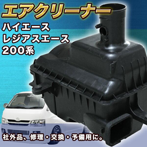 送料無料トヨタ200系ハイエースディーゼル車用エアクリーナーカー用品