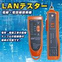 【送料無料】 LANテスター PK65A 電線探索機 電話配線 トーンプローブ 【パソコン周辺機器】