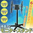 【送料無料】 14?32型対応 液晶TVモニタースタンド 6...