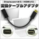 【送料無料】 Displayport オス HDMI メス 変換 ケーブル アダプタ ディスプレイポート 【パソコン周辺機器】
