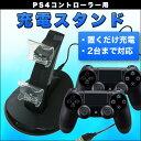 【送料無料】 PS4用 コントローラー 2台同時 充電スタンド 【おもちゃ・ホビー用品・楽器】