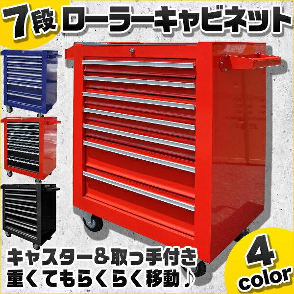 送料無料7段キャスター付きローラーキャビネット工具箱ツールボックスプロ仕様工具箱DIY・工具