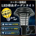 【送料無料】 ソーラー充電式 LED 殺虫 ガーデンライト ...