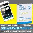 【送料無料】GALAXY Note SC-05D対応 バッテリー 交換用