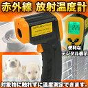 【送料無料】 赤外線 放射温度計 赤外線温度計(放射温度計・非接触・デジタル表示) 【片手で簡単操作 パソコン機器、サーバー、ペット、食品など】 【調理器具】