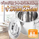 【送料無料】 業務用 寸胴鍋 26cm 8L 【調理器具】