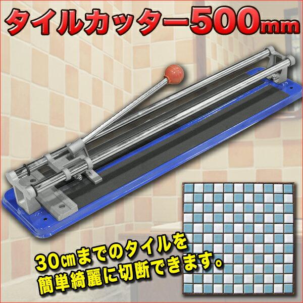 送料無料タイルカッター500mm簡単操作レバータイルカッター左官道具DIY・工具電動工具関連