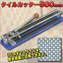 【送料無料】 タイルカッター 500mm 簡単操作 レバータイルカッター 左官道具
