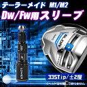 【送料無料】 テーラーメイド M1 M2 Dw/Fw用 スリーブ 335Tip ±2度 【スポーツ・アウトドア】