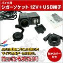 【送料無料】 バイク用 シガーソケット 12V + USB端子 【バイク用品】