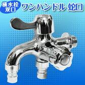【送料無料】横水栓 双口 2口 ワンハンドル 蛇口 ワンタッチ 継ぎ手 水道
