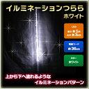 【送料無料】 LEDイルミネーションつらら1m ホワイト