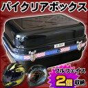 【送料無料】 BIGバイクケース バイクリアボックス バイク...