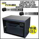 【送料無料】 25L全自動防湿庫 オートドライ LEDデジタル表示 カメラ用 一眼レフ 【TV・オーディオ・カメラ用品】
