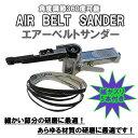 【送料無料】 エアーベルトサンダー 角度調整自由 替えベルト5本付 幅10mm 【DIY・工具】