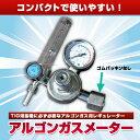 【送料無料】 アルゴンガスメーター TIG溶接 流量計 圧力調整器