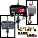 【送料無料】 充電式デジタルクレーンスケール(吊秤)1トン(1000kg)はかり 1t デジタルで計量・計測が可能な吊り下げ式吊秤